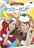 みっひーランド Vol.1 [DVD]