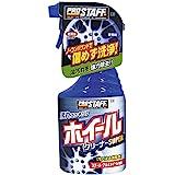 PROSTAFF(プロスタッフ) 洗車用品 ホイールクリーナースーパー S27