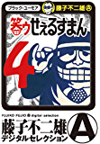 笑ゥせぇるすまん(4) (藤子不二雄(A)デジタルセレクション)