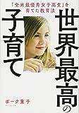 世界最高の子育て――「全米最優秀女子高生」を育てた教育法