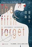 第五个目标(东野圭吾式情感悬疑力作,一段诡秘震撼的追凶旅途,一场爱与毁灭的殊死博弈。
