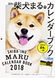 2018年 柴犬まるカレンダーブック (カドカワムック)