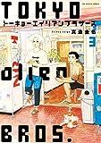 トーキョーエイリアンブラザーズ (3) (ビッグコミックス)