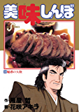美味しんぼ(33) (ビッグコミックス)