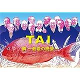 鯛~最後の晩餐~(2CD+MOOK)(完全生産限定盤)