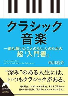 クラシック音楽の歴史 (角川ソフ...