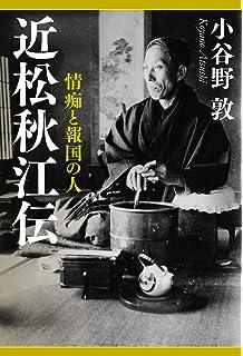 近松秋江伝,情痴と報国の人 (単行本)