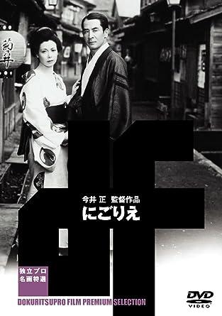Amazon | にごりえ [DVD] | 映画