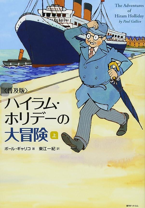 シマウマ日食必要ないホビットの冒険〈下〉 (岩波少年文庫)