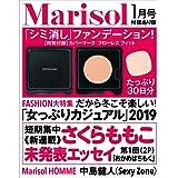 Marisol(マリソル) 2019年 1 月号 [雑誌]