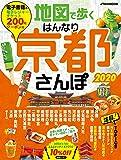 地図で歩く はんなり京都さんぽ2020 (JTBのMOOK)
