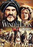 風とライオン [DVD]