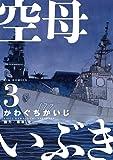 空母いぶき 3 (ビッグコミックス)