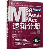 (2018)MBA、MPA、MPAcc联考与经济类联考同步复习指导系列:逻辑分册(机工版)(第16版)