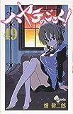 ハヤテのごとく! 49 (少年サンデーコミックス)