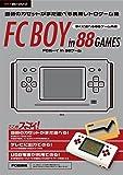 ファミコン互換機 FCボーイin 88ゲーム (SAN-EIホビーシリーズ)