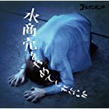 【Amazon.co.jp限定】水商売をやめてくれないか[CD+オリジナルVRビューワ+コンテンツ視聴用QRコード] (L判ポストカード付)
