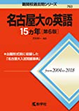 名古屋大の英語15カ年[第6版] (難関校過去問シリーズ)