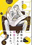 ゴマ塩とぷりん(4) (ズレット!)