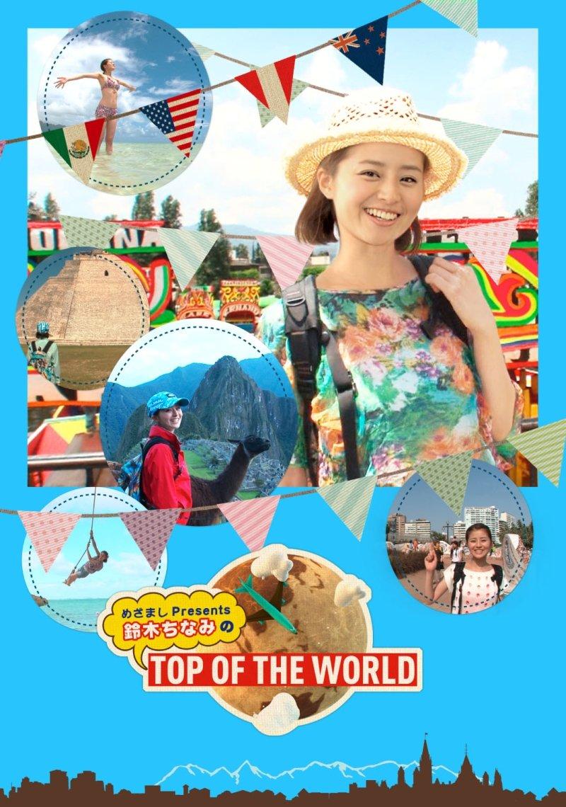 めざましPresents 鈴木ちなみのTOP OF THE WORLD [DVD] B00CTK886W