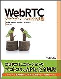 WebRTC ブラウザベースのP2P技術