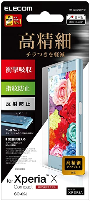 7bbfdb251f Amazon | エレコム Xperia X Compact フィルム SO-02J フィルム 高精細 ...