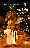 Vekkai (Modern Tamil Classic Novel) (Tamil Edition)