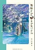 舞妓さんちのまかないさん(7) (少年サンデーコミックス)