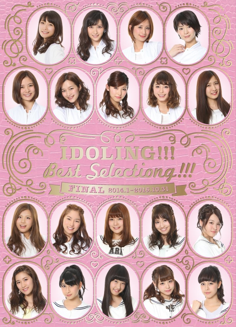 アイドリング!!!ベストセレクショング!!!ファイナル('14-'15) [Blu-ray] B017B0VZQY