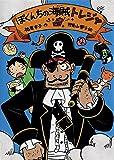 ぼくんちの海賊トレジャ