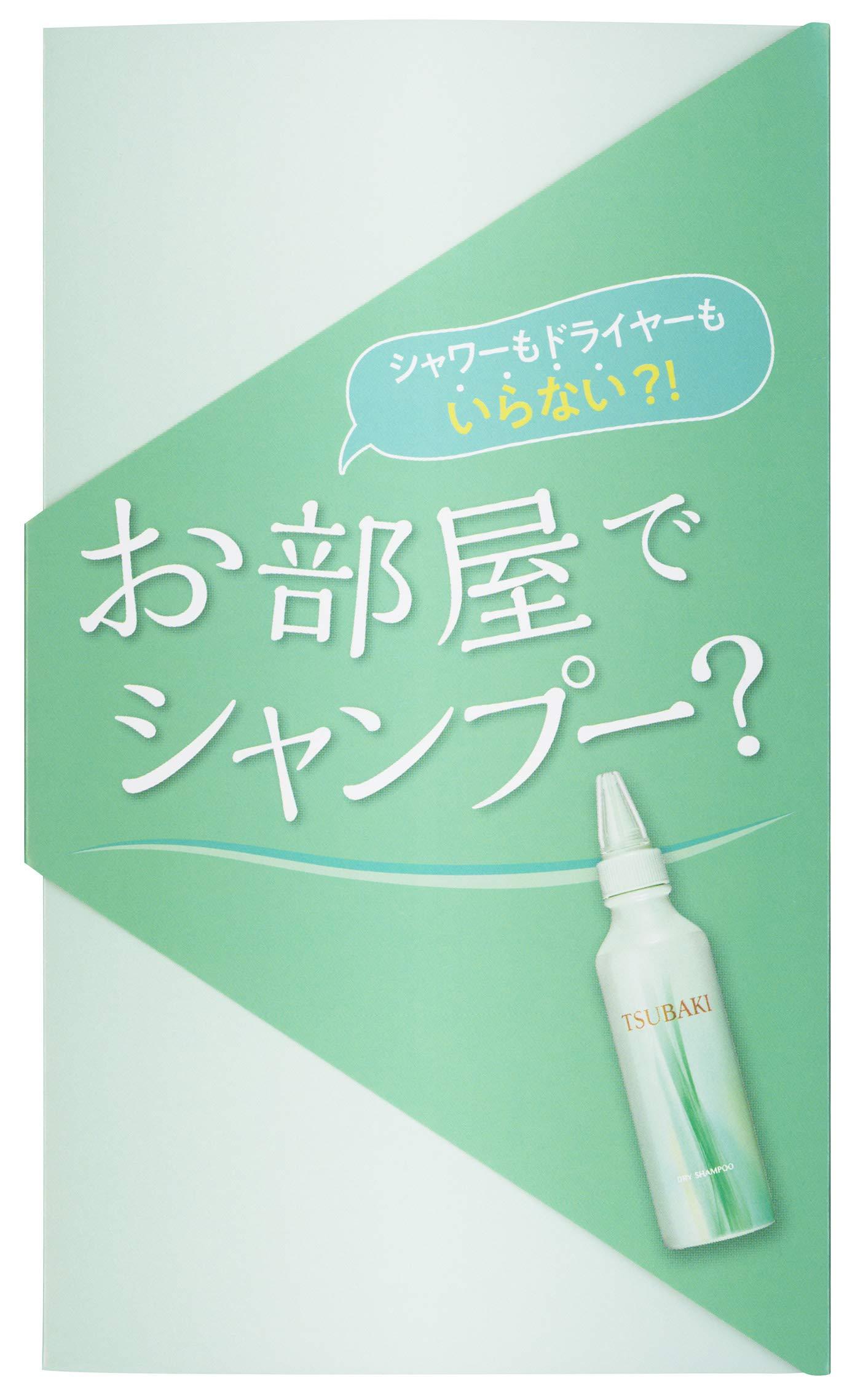 TSUBAKI お部屋でシャンプー ドライシャンプー(洗い流しのいらないタイプ) ミニサイズ1回分 6ml