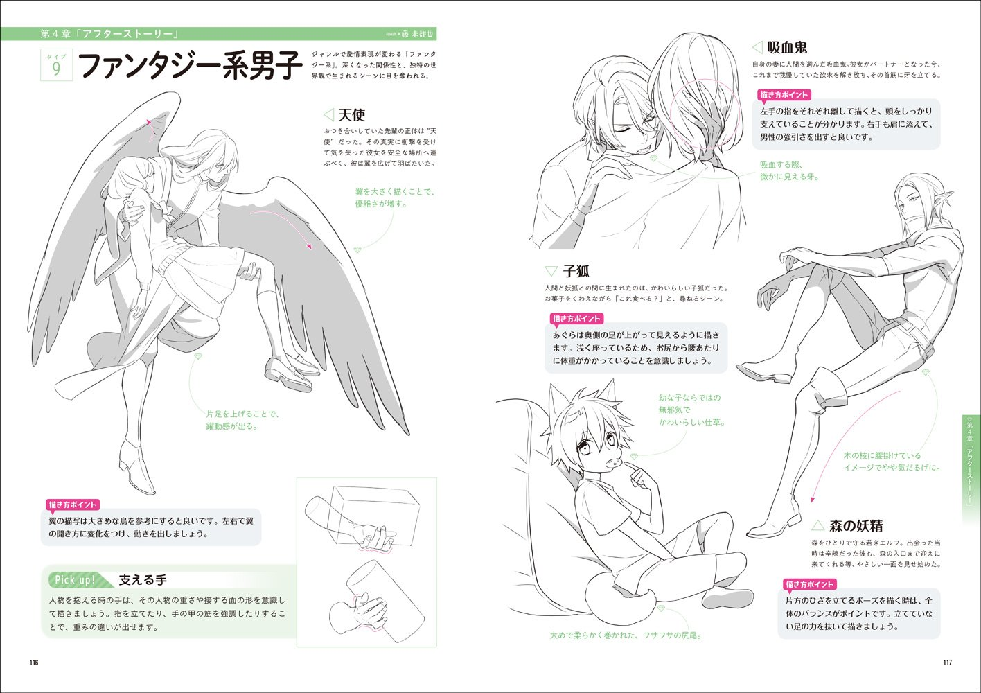 甘い彼の描き方230 超描けるシリーズ うにいくら 桐矢 隆 ツグトク