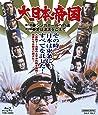 大日本帝国 [Blu-ray]