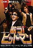 歌うヒットマン! [DVD]
