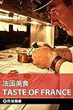 穷游锦囊:法国美食