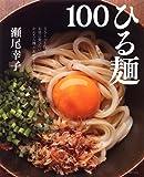 ひる麺100―ささ~っと作ってお昼に食べたいかんたん麺+おかず1 (別冊すてきな奥さん)