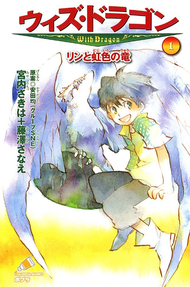 Download Rin to nijiiro no ryū pdf