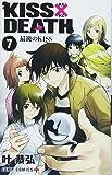 KISS×DEATH 7 (ジャンプコミックス)