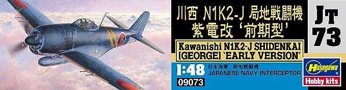 japan import Kawanishi N1K2J George Shiden-Kai 1-48