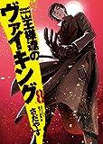 王様達のヴァイキング 8 (8) (ビッグコミックス)