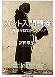 カント入門講義: 超越論的観念論のロジック (ちくま学芸文庫)