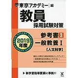 教員採用試験対策参考書 3 一般教養I(人文科学) 2019年度版 オープンセサミシリーズ (東京アカデミー編)
