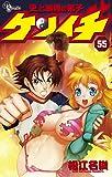 史上最強の弟子 ケンイチ 55 (少年サンデーコミックス)
