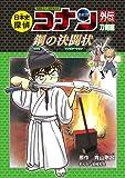 日本史探偵コナンアナザー 刀剣編 鋼の決闘状: 名探偵コナン歴史まんが