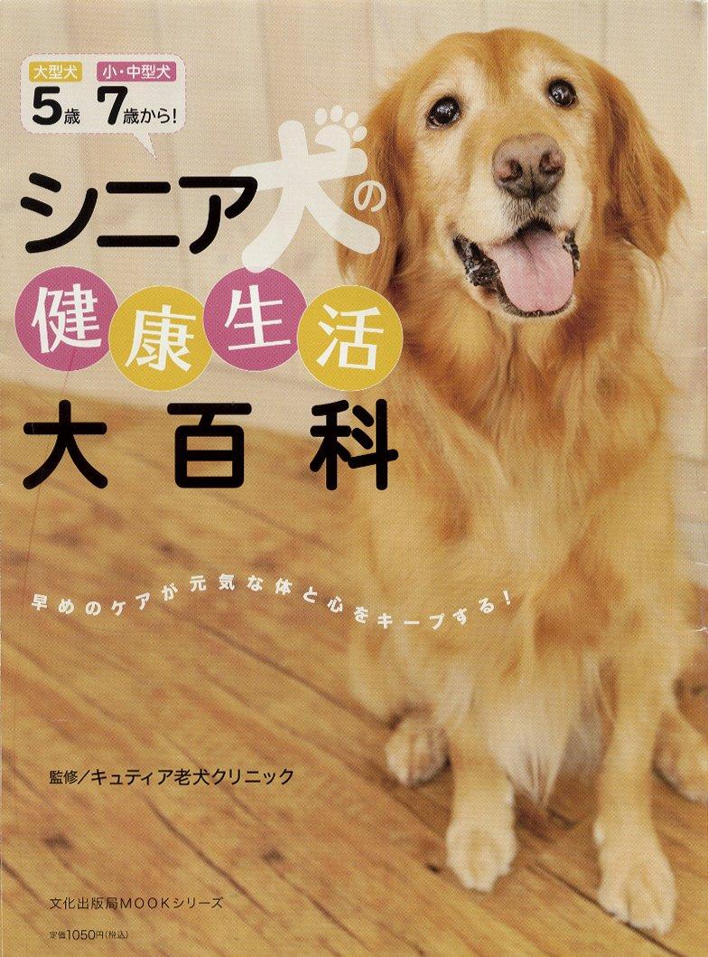 Shiniaken no kenkō seikatsu daihyakka : ōgataken gosai shōchūgataken nanasai kara pdf