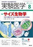 """実験医学 2018年8月 Vol.36 No.13 サイズ生物学〜""""生命""""が固有のサイズをもつ意味とそれを決定する仕組み"""