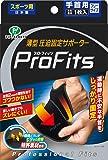 プロ・フィッツ 薄型圧迫 サポーター 手首用 フリーサイズ 手首の一番細い部分12~22cm (Pro-fits,compression athletic support,wrist,flee)