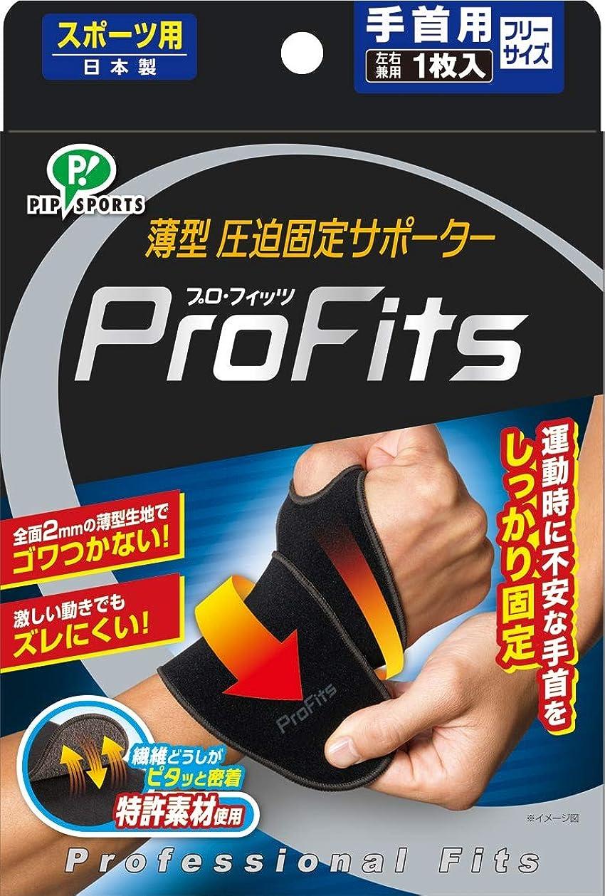 ポスターばかげている在庫日本シグマックス メディエイド サポーター すっきりフィット 手首  S ブラック 男女兼用 左右兼用