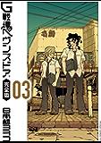G戦場ヘヴンズドア 完全版(3) (ビッグコミックススペシャル)
