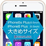 WANLOK 安心4点SET付 Apple iPhone 6s Plus (5.5インチ) 2.5D フルカバー ガラスフィルム 【実機確認済】 保護フィルム 強化ガラス 高透過率 指紋防止 気泡レス 飛散防止 【国内正規流通品】 iPhone6sPlus